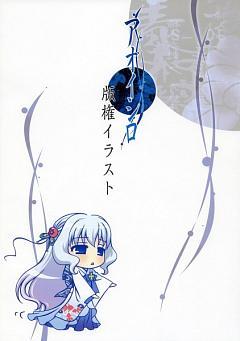 Nami (Aoi Shiro)