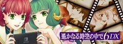 Harukanaru Toki no Naka de 6