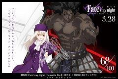 Fate/stay Night Movie: Heaven's Feel - I. Presage Flower
