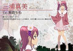 Miura Mami