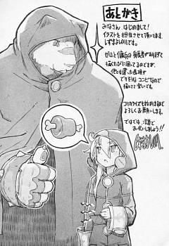 Zero kara Hajimaru Mahou no Sho