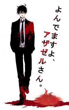 Yondemasuyo Azazel-san