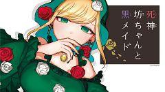 Alice (Shinigami Bocchan to Kuro Maid)