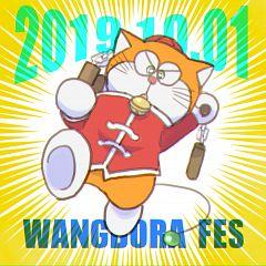 Wang Dora
