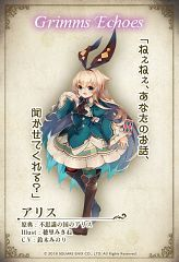 Alice (Grimms Notes)