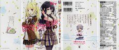 Bokura wa Minna Ikiteiru! (Manga)