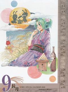 'Sonozaki Mion'