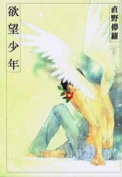 Yokubou Shounen