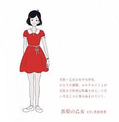 Kurokami no Otome