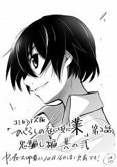 Maebara Keiichi