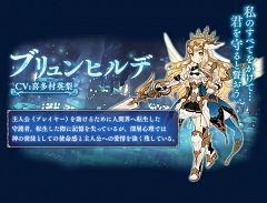 Brunhilde (Seventh Dark)