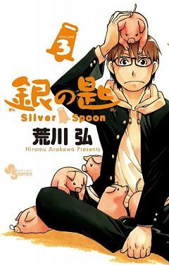 Hachiken Yugo