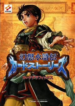 Gensou Suikoden Card Stories Illustrations