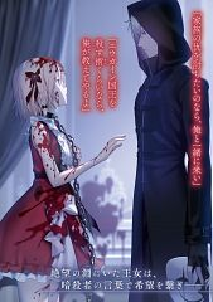 Kokou no Assassin wa Oujo wo Hiroi Sodateru