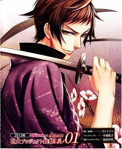 Takasugi Shinsaku (Hakuouki)