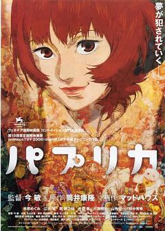 Paprika (OVA)