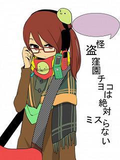 Kaitou・Kubozono Chiyoko wa Zettai Misuranai