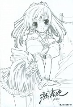 Akane-Iro ni Somaru Saka