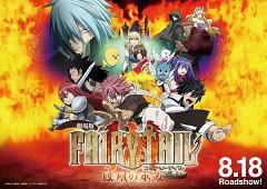 Fairy Tail The Movie: The Phoenix Priestess