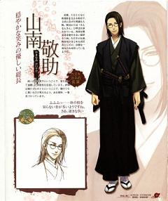 Keisuke Sannan
