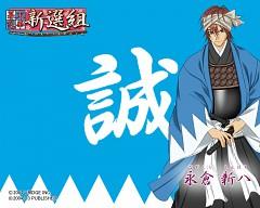 Nagakura Shinpachi (Bakumatsu Koi Hana)