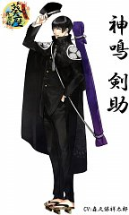 Kaminari Kensuke