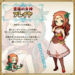 Freyja (Yurudorashiru)