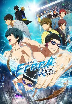 Free!: The Final Stroke