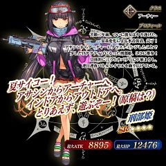 Archer (Osakabehime)