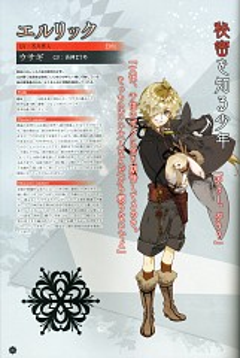 Elric (Haitaka no Psychedelica)