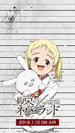 Conny (Yakusoku no Neverland)