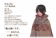 Ulrich (Yoiyomori no Hime)