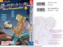 Boku no Hatsukoi wo Kimi ni Sasagu