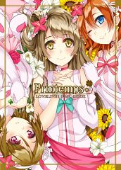 Printemps (Love Live!)