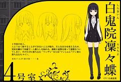 Shirakiin Ririchiyo