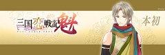 Honsho (Sangoku Rensenki Sakikage)