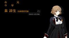 Izumi Shio