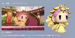Princess Sarah (Final Fantasy I)