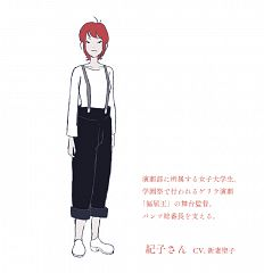 Suda Kazuko