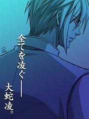 Oumi Shinogu