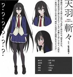 Amou Kirukiru