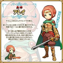 Freyr (Yurudorashiru)