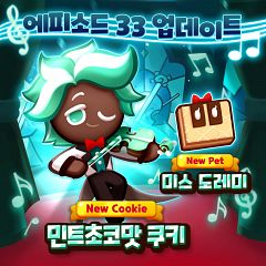 Mint Choco Cookie