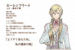 Erenfried (Yoiyomori no Hime)