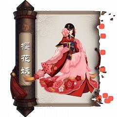 Sakura no Sei (Onmyoji)