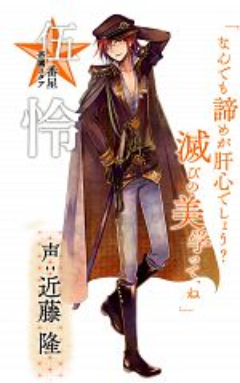 Rei (Taishou Guuzou Roman)