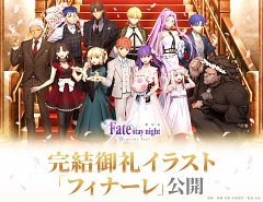 Fate/stay night : Heaven's Feel