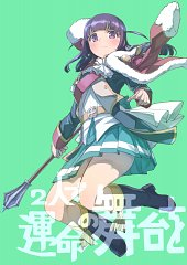 Tsuyuzaki Mahiru