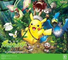 Gekijouban Pokémon: Coco
