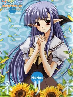 Nerine (Shuffle!)